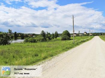 Коттеджный поселок Федорцово